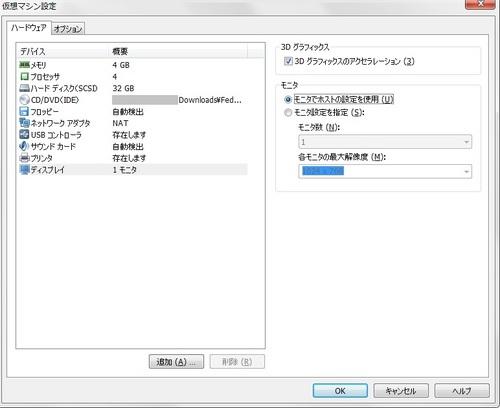 Fedora17_VM_040.jpg