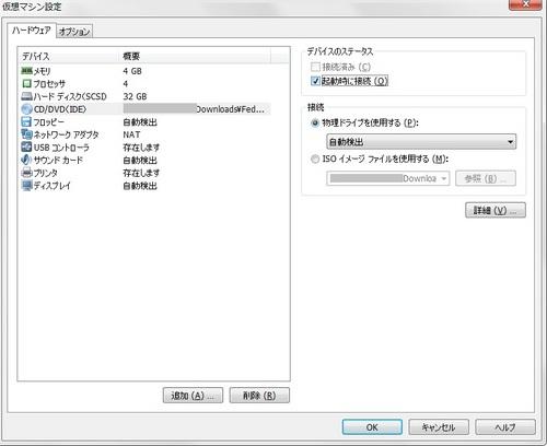 Fedora17_VM_041.jpg