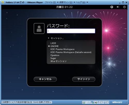 Fedora17_VM_044.jpg