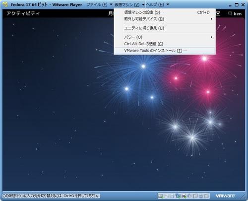 Fedora17_VM_046.jpg