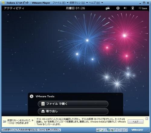 Fedora17_VM_047.jpg