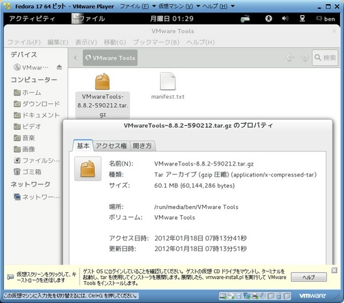 Fedora17_VM_048.jpg