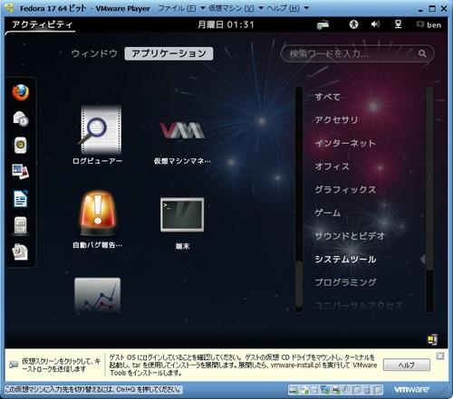 Fedora17_VM_049.jpg