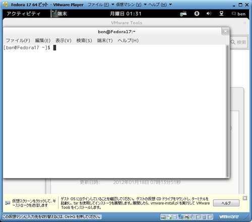 Fedora17_VM_050.jpg