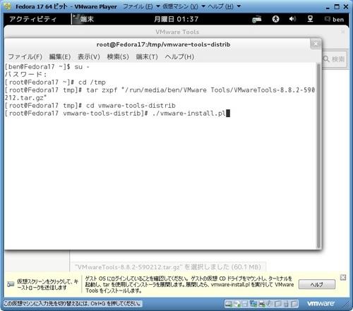 Fedora17_VM_051.jpg