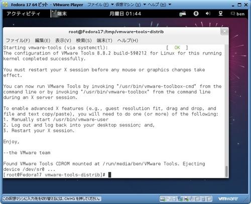 Fedora17_VM_054.jpg