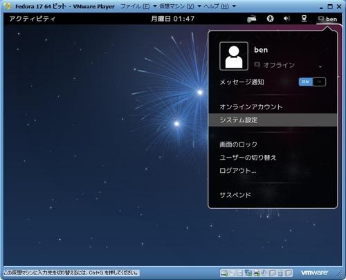 Fedora17_VM_057.jpg