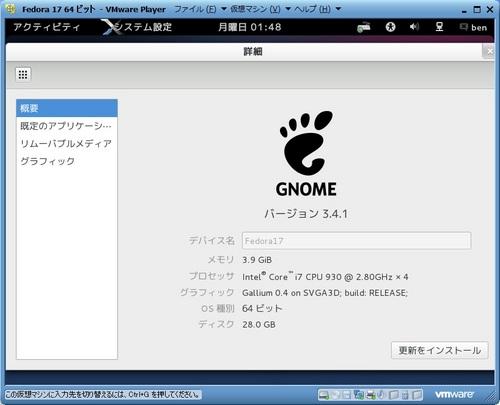 Fedora17_VM_059.jpg
