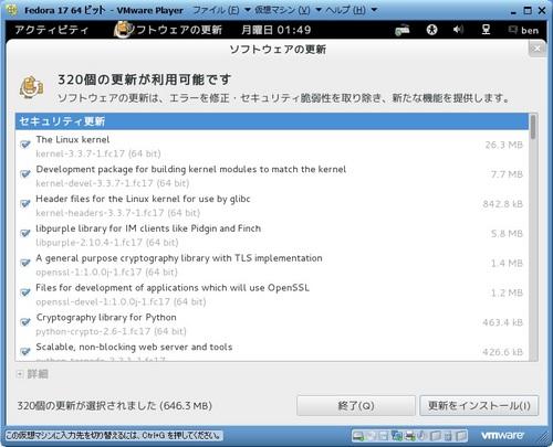 Fedora17_VM_060.jpg
