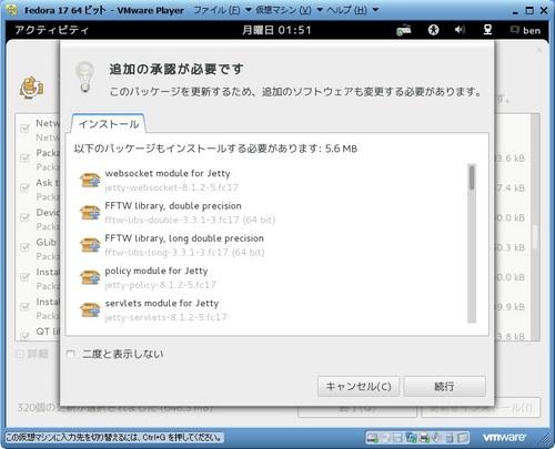 Fedora17_VM_061.jpg