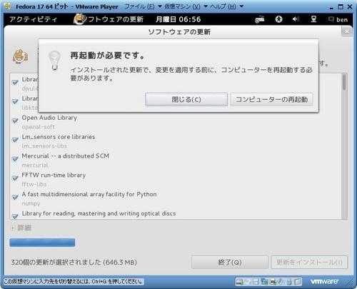 Fedora17_VM_064.jpg