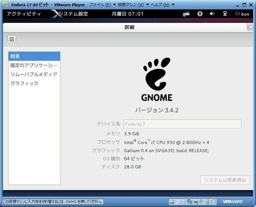 Fedora17_VM_065.jpg