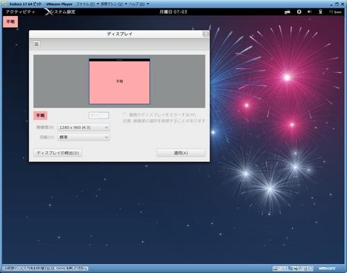 Fedora17_VM_066.jpg