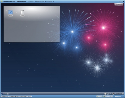 Fedora17_VM_067.jpg