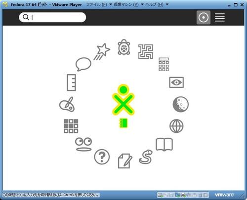 Fedora17_VM_070.jpg