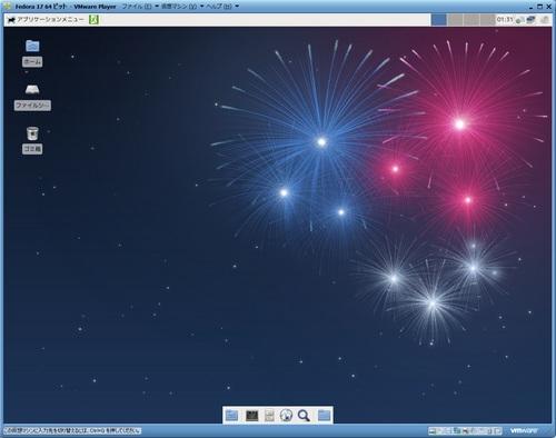 Fedora17_VM_071.jpg