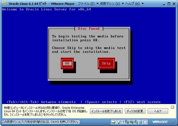 OracleLinux61_011.jpg