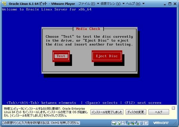 OracleLinux61_012.jpg