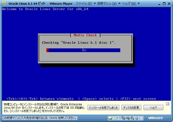 OracleLinux61_013.jpg