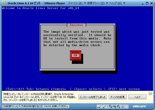 OracleLinux61_014.jpg
