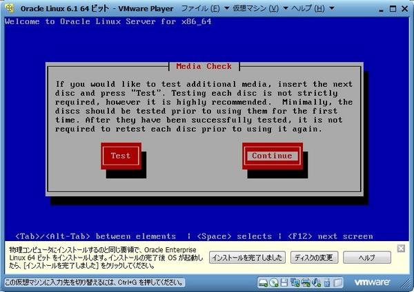 OracleLinux61_015.jpg