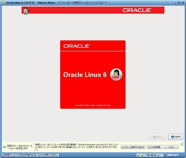 OracleLinux61_016.jpg
