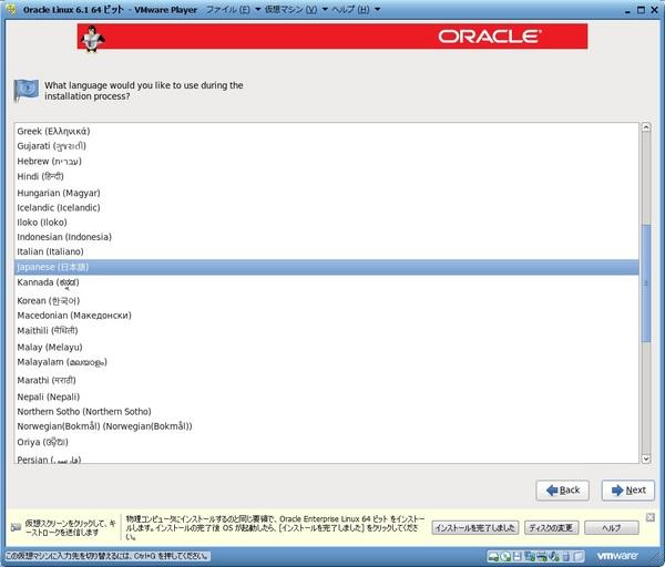 OracleLinux61_017.jpg