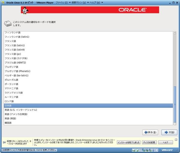 OracleLinux61_018.jpg