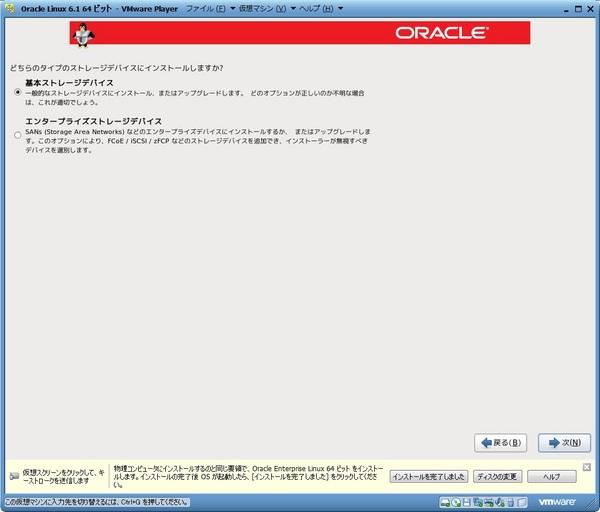 OracleLinux61_019.jpg