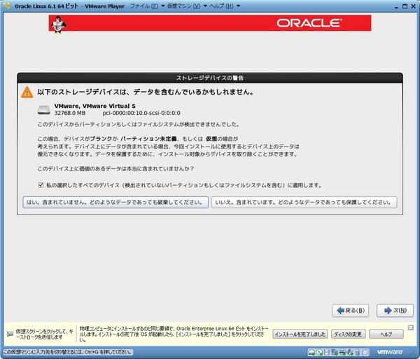 OracleLinux61_020.jpg