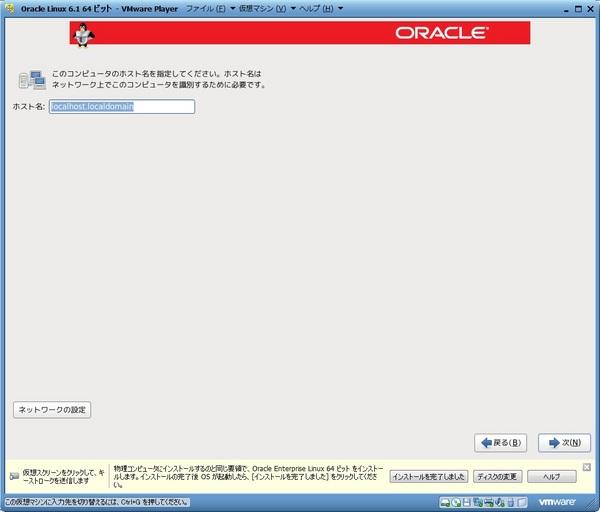 OracleLinux61_021.jpg