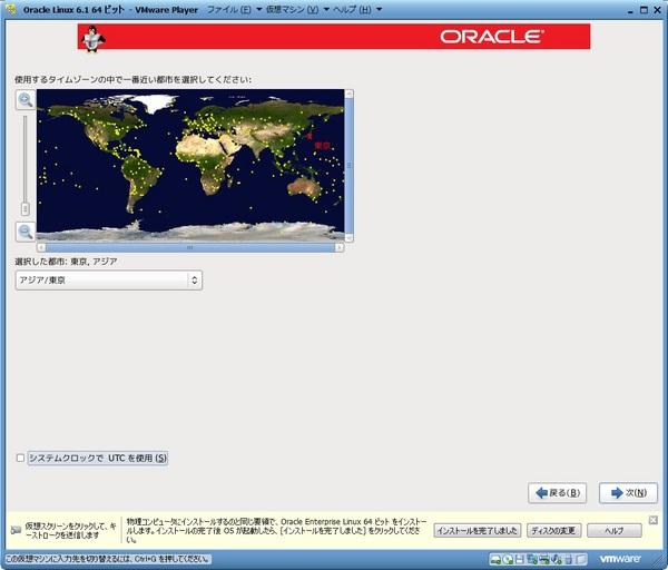 OracleLinux61_022.jpg