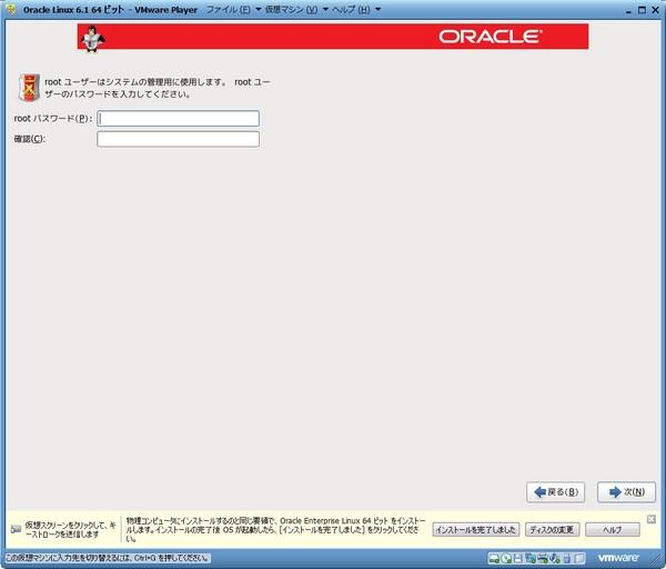 OracleLinux61_023.jpg