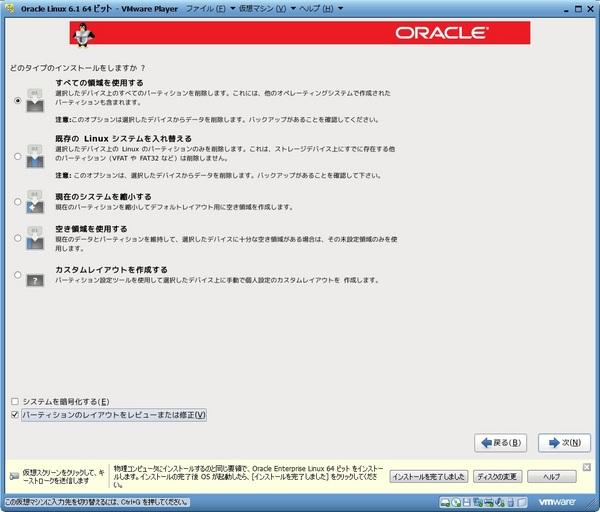 OracleLinux61_024.jpg