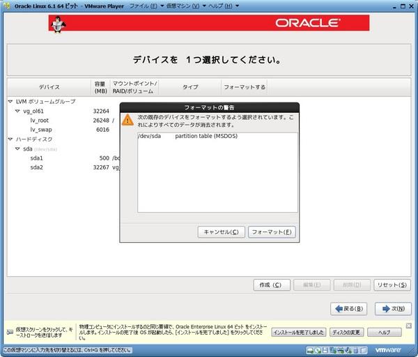 OracleLinux61_026.jpg