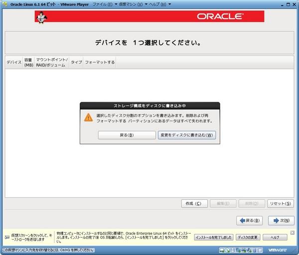 OracleLinux61_027.jpg
