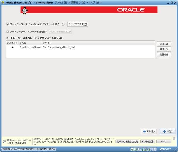 OracleLinux61_028.jpg