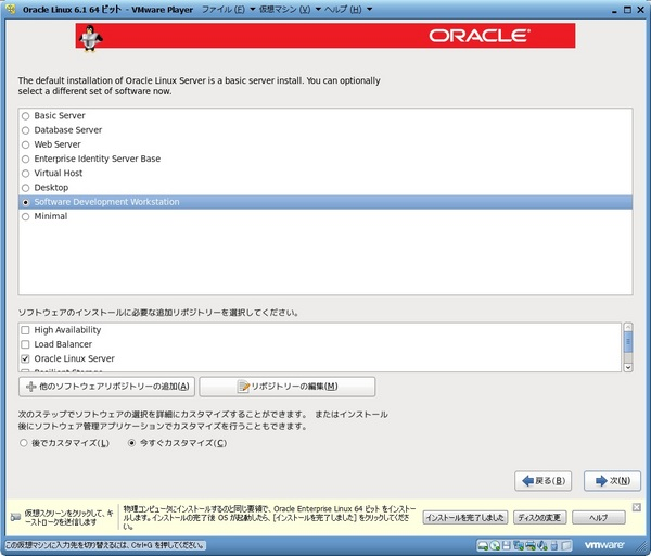 OracleLinux61_029.jpg