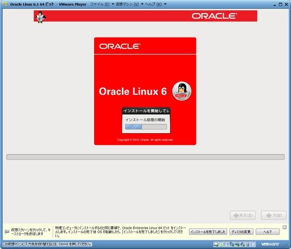OracleLinux61_031.jpg