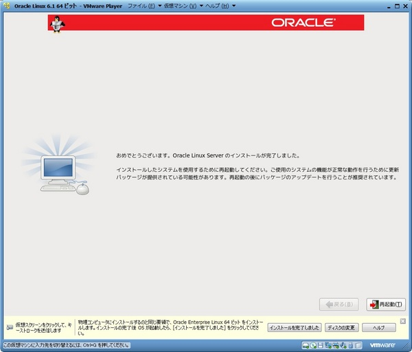 OracleLinux61_032.jpg