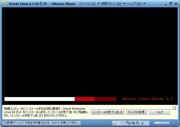 OracleLinux61_033.jpg