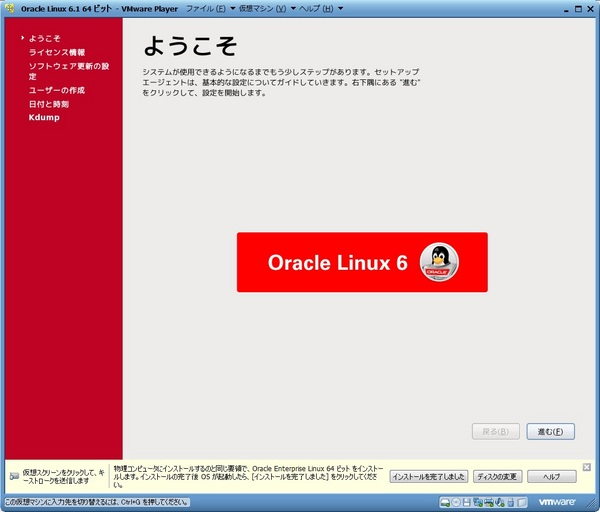 OracleLinux61_034.jpg