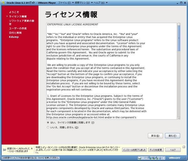 OracleLinux61_035.jpg