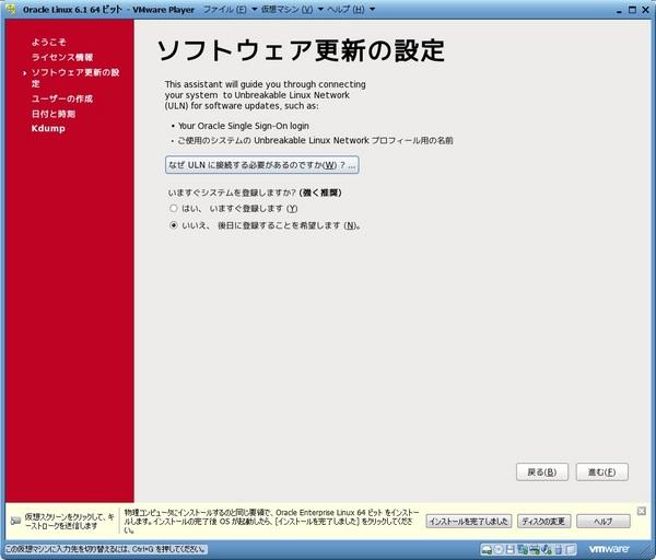 OracleLinux61_036.jpg