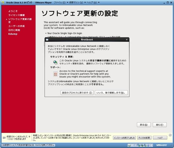 OracleLinux61_037.jpg