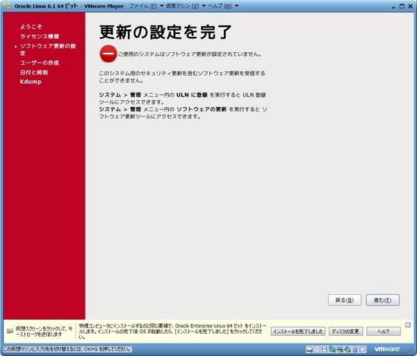 OracleLinux61_038.jpg