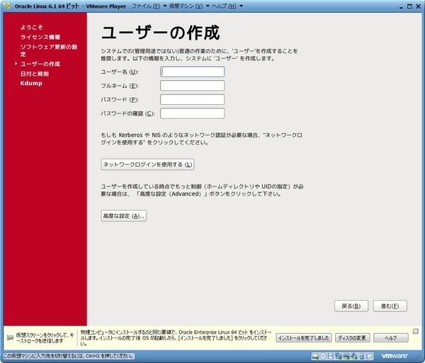 OracleLinux61_039.jpg
