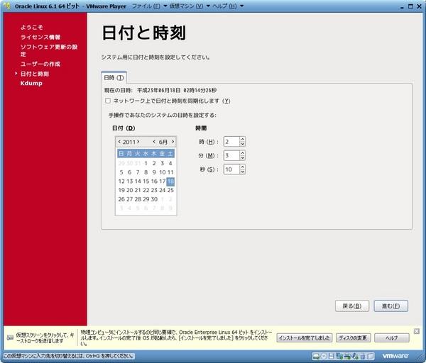 OracleLinux61_040.jpg