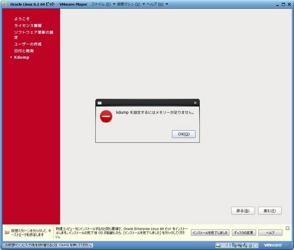 OracleLinux61_041.jpg