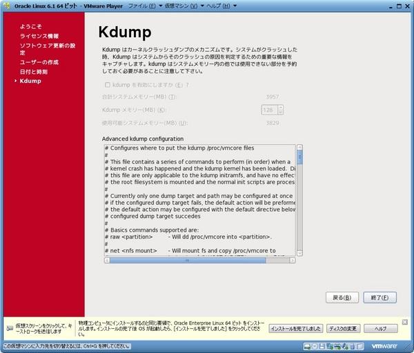 OracleLinux61_042.jpg